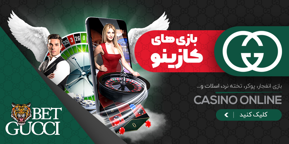 بهترین سایت شرط بندی ایران-Gucci Idol The most reputable Iranian betting site