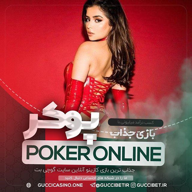 بازی های پوکر آنلاین – بهترین سایت شرط بندی پوکر ایرانی