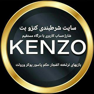 سایت شرط بندی کنزو | ادرس بدون فیلتر kenzobet