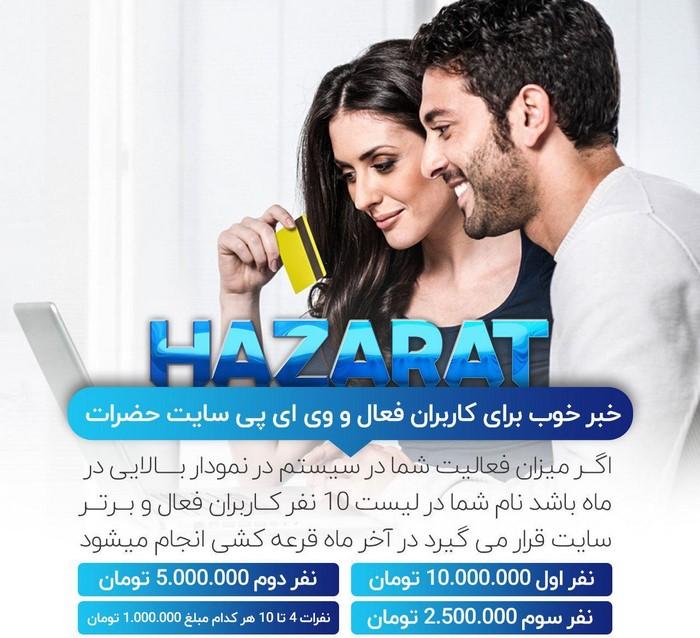 سایت انفجار حضرات بت (hazaratbet)