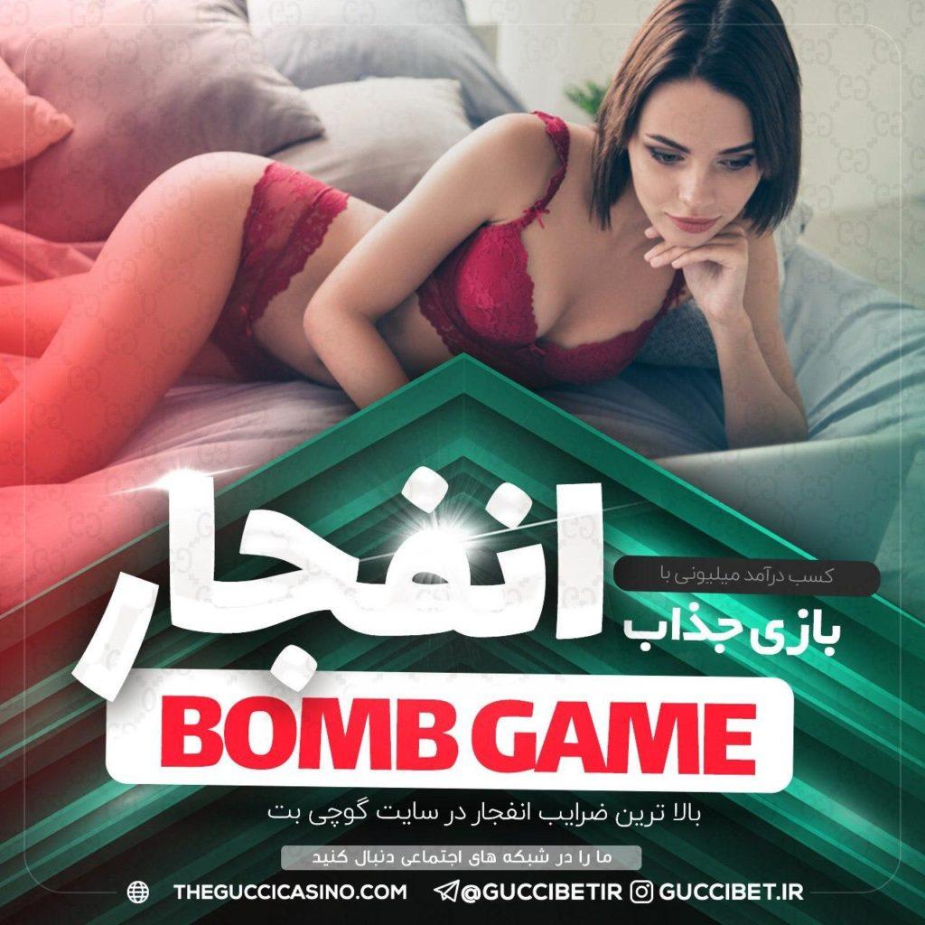 بازی انفجار چیست ؟