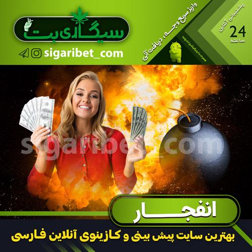 سیگاری بت (sigaribet) سایت شرط بندی معتبر