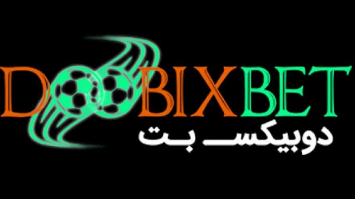 دوبیکس بت | سایت شرط بندی doobixbet | آدرس بدون فیلتر سایت