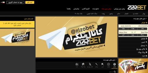 زیزوبت   سایت شرط بندی zizobet   آدرس بدون فیلتر سایت