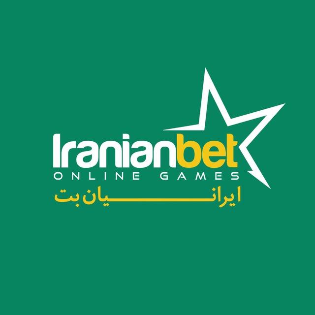 ایرانیان بت | سایت شرط بندی Iranianbet | آدرس بدون فیلتر سایت