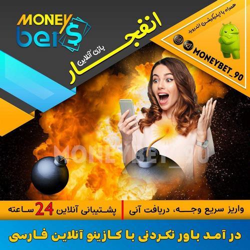 مانی بت | سایت شرط بندی moneybet | آدرس بدون فیلتر سایت