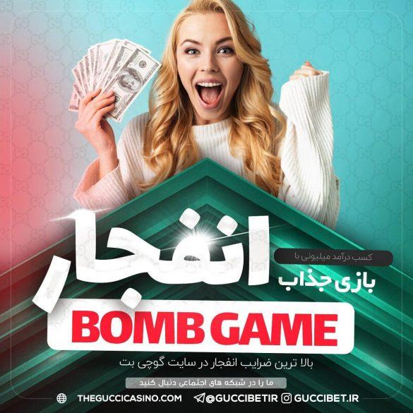 بازی انفجار در سایت شرط بندی معتبر با بونوس پرداخت زیر 24 ساعت