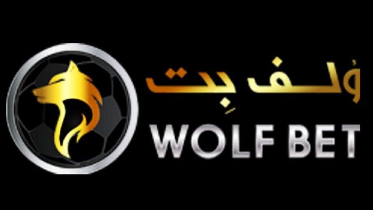 ولف بت   سایت شرط بندی wolfbet   آدرس بدون فیلتر سایت