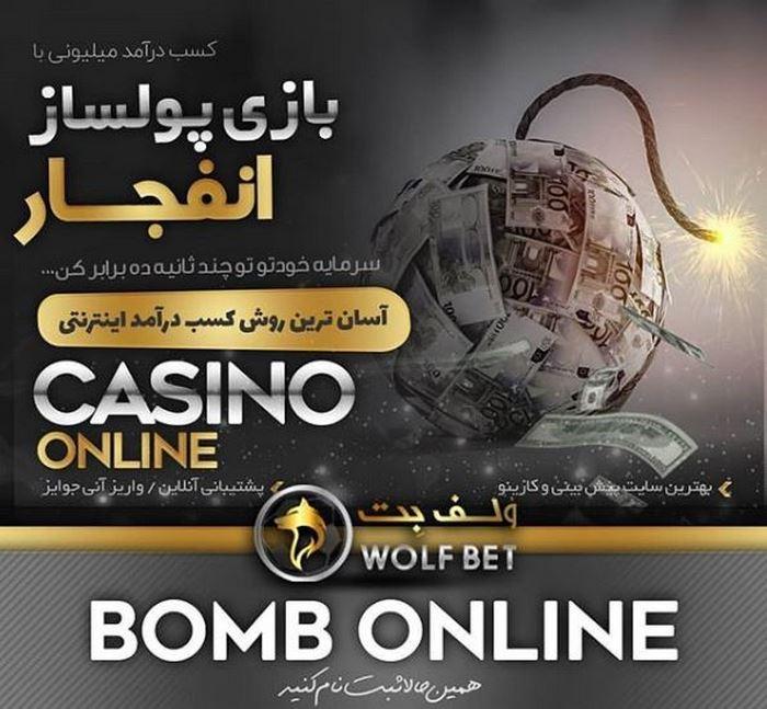 بازی انفجار ولف بت با بونوس سایت شرط بندی میلاد حاتمی آدرس بدون فیلتر