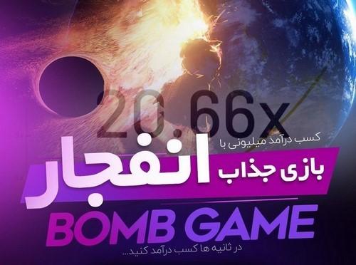 بازی انفجار با شارژ اولیه با بونوس در سایت شرط بندی معتبر
