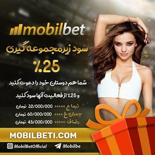 موبایل بت | سایت شرط بندی mobilbet | آدرس بدون فیلتر سایت با شارژ رایگان