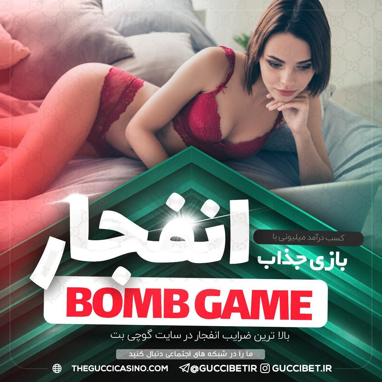 معتبرترین سایت بازی انفجار با ضریب بالا و بهترین و بیشترین بونوس