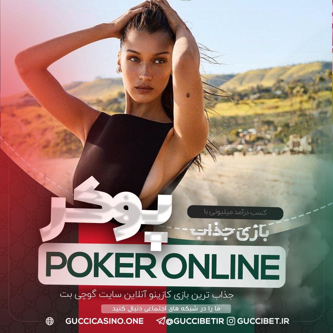ویلون پوکر | سایت شرط بندی wilon poker با بونوس | ادرس بدون فیلتر سایت