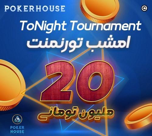 پوکر هاوس | سایت شرط بندی poker house با بونوس | آدرس بدون فیلتر