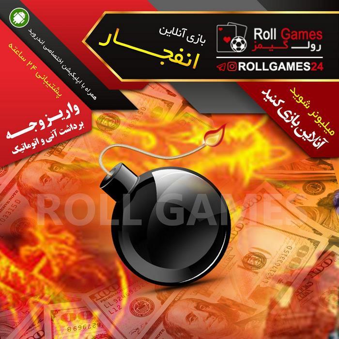 رول گیمز   سایت شرط بندی rollgames   آدرس بدون فیلتر سایت با بونوس