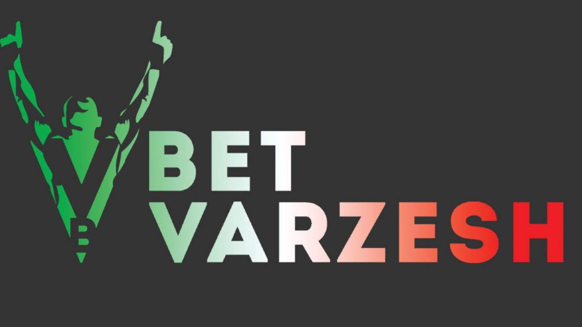 بت ورزش | سایت شرط بندی betvarzesh | آدرس بدون فیلتر سایت با بونوس