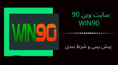 win90   سایت شرط بندی وین ۹۰   آدرس بدون فیلتر سایت با بونوس