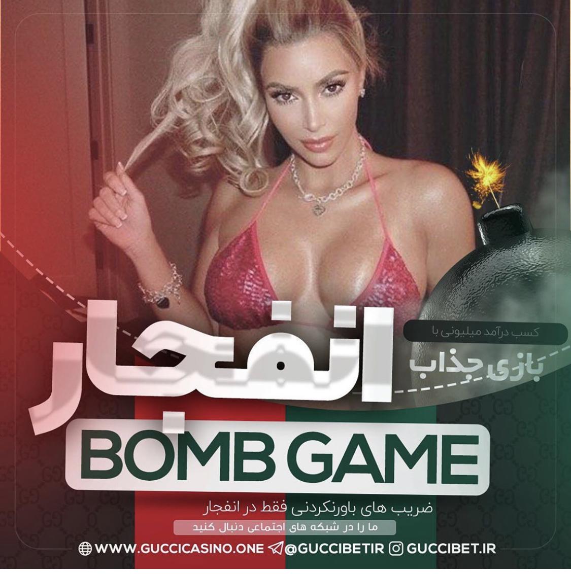 آیا بازی انفجار حرام است ؟ یا نه حکم شرعی بازی انفجار