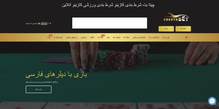 چیتا بت | سایت شرط بندی cheetabet | آدرس بدون فیلتر سایت با بونوس