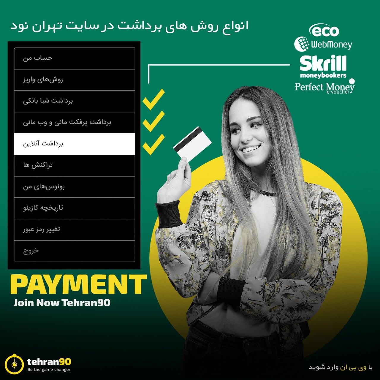 تهران 90 سایت شرط بندی tehran90 | آدرس بدون فیلتر سایت