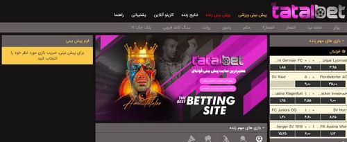 تتل بت | سایت شرط بندی tatal bet | آدرس بدون فیلر سایت با بونوس