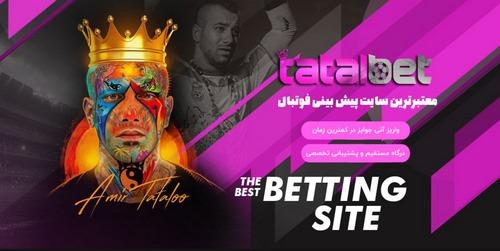 سایت شرط بندی tatalbet | ادرس جدید و بدون فیلتر بازی انفجار تتل بت