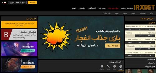 ایران ایکس بت سایت شرط بندی irxbet ادرس جدید و بدون فیلتر با بونوس