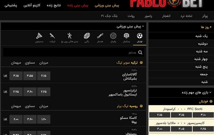 پابلوبت pablo bet سایت شرط بندی علیشمس ادرس جدید و بدون فیلتر سایت