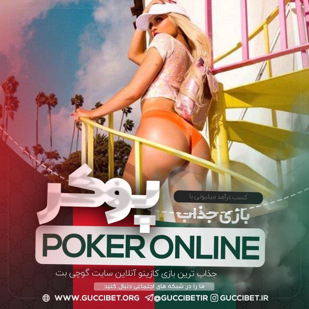 سایت پوکر بازا pokerbaza شرط بندی معتبر پوکر ادرس جدید و بدون فیلتر
