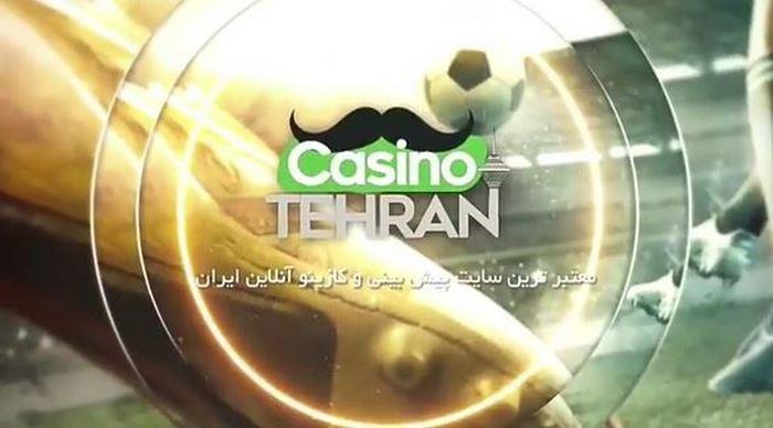 کازینو تهران سایت شرط بندی casino tehran ادرس جدید و بدون فیلتر سیجل و جی جی