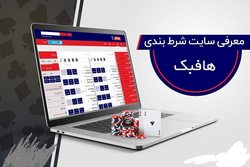 سایت هافبک سایت شرط بندی و پیش بینی فوتبال hafbak ادرس جدید و بدون فیلتر