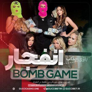 ترفند صددرصد سایت بازی انفجار
