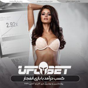یو اف سی بت سایت شرط بندی ufcbet ادرس جدید بدون فیلتر سایت آریانا