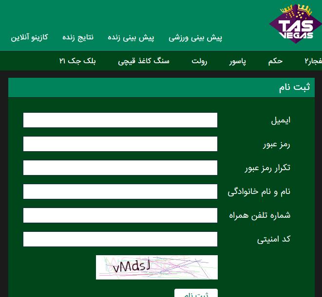 تاس وگاس سایت شرط بندی tasvegas ادرس جدید و بدون فیلتر ثبت نام