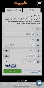 شهر بت سایت شرط بندی shahrbet ادرس جدید و بدون فیلتر ثبت نام
