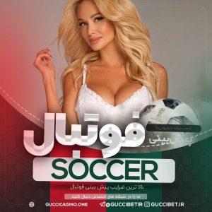 اپلیکیشن پیش بینی فوتبال دانلود بهترین سایت برای گوشی و کامپیوتر بدون فیلتر