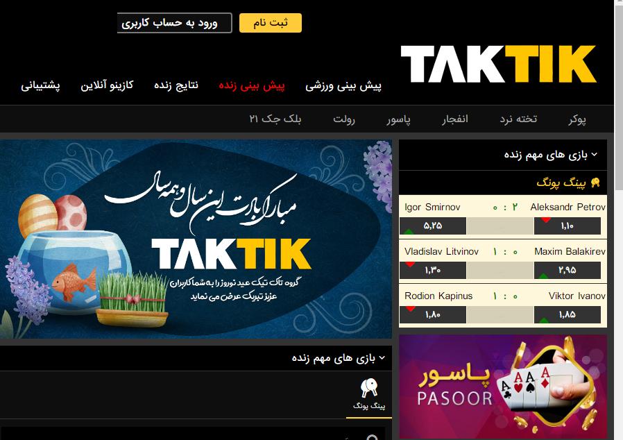 تاک تیک بت سایت شرط بندی taktik ادرس جدید و بدون فیلتر ثبت نام