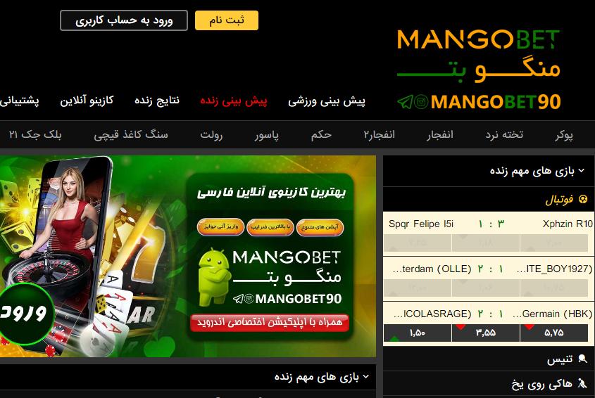 منگو بت سایت شرط بندی mangobet ادرس جدید و بدون فیلتر منگوبت ثبت نام