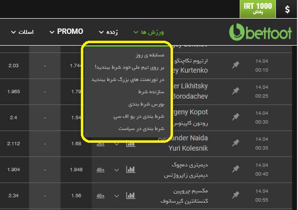 بت فوت سایت شرط بندی betfoot ادرس جدید و بدون فیلتر