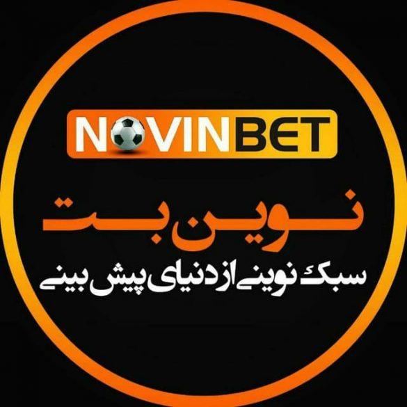 سایت نوین بت سایت شرط بندی novinbet ادرس جدید و بدون فیلتر