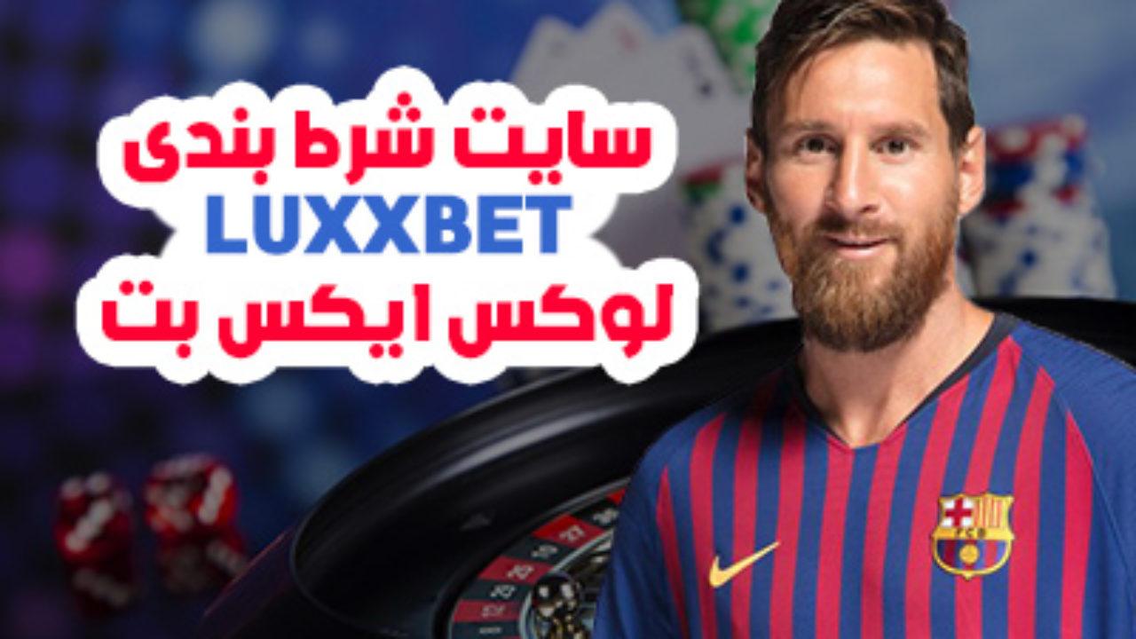 لوکس ایکس بت سایت شرط بندی luxxbet ادرس جدید و بدون فیلتر