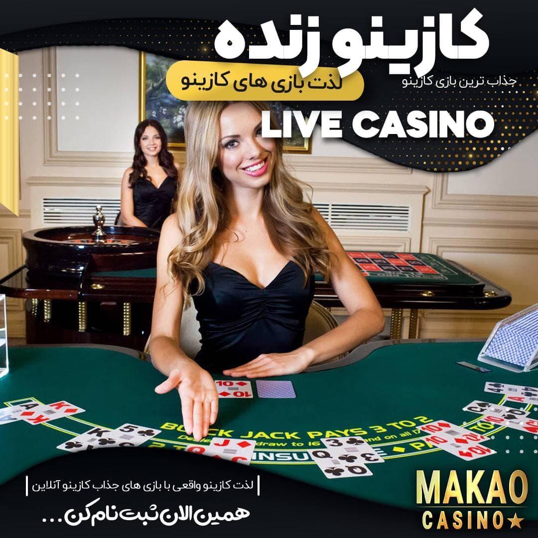 کازینو ماکائو سایت شرط بندی casino makao ادرس جدید و بدون فیلتر