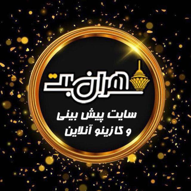طهران بت سایت شرط بندی tehranbet ادرس جدید و بدون فیلتر دانلود اپلیکیشن