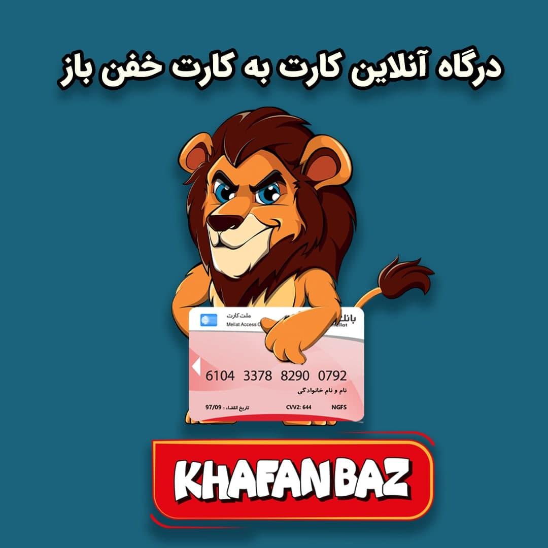 خفن باز سایت شرط بندی khafan baz دانلود اپلیکیشن و ادرس جدید